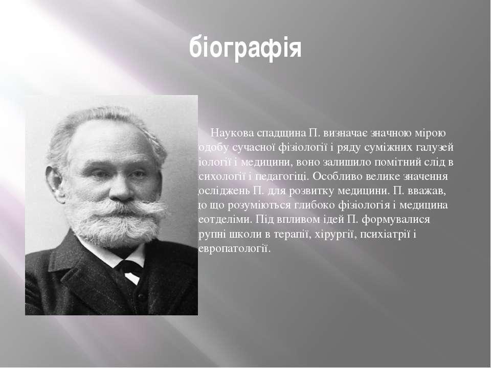 біографія Наукова спадщина П. визначає значною мірою подобу сучасної фізіолог...