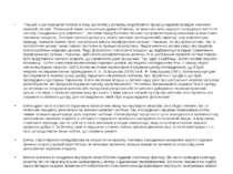 Перший з цих принципів полягає в тому, що Боткін у розвитку хворобливого про...