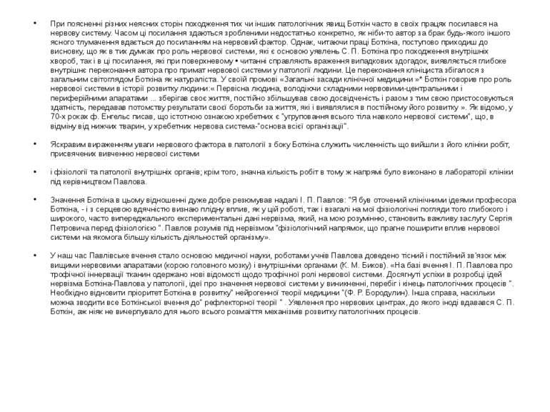 При поясненні різних неясних сторін походження тих чи інших патологічних явищ...