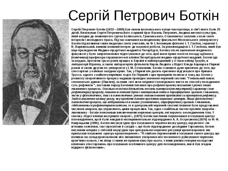 Сергій Петрович Боткін Сергій Петрович Боткін (1832—1889) був сином московськ...