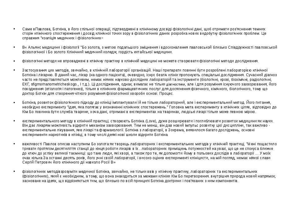 Саме вПавлова, Боткіна, в його спільної операції, підтверджені в клінічному д...