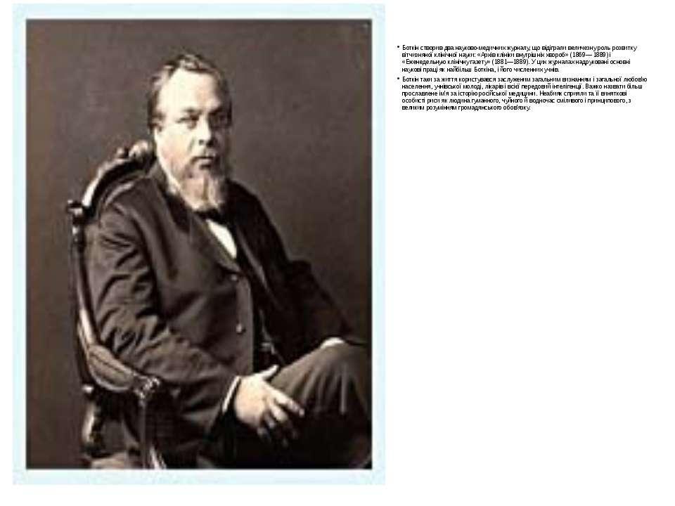 Боткін створив два науково-медичних журналу, що відіграли величезну роль розв...