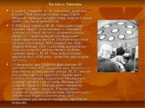 Інститут Амосова У клініці, створеній М. М. Амосовим, проведено близько 7000 ...