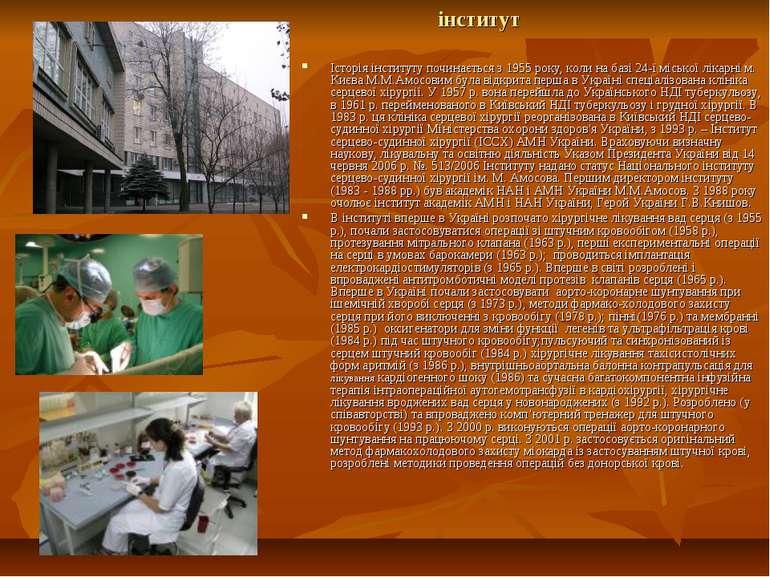 інститут Історія інституту починається з 1955 року, коли на базі 24-ї міської...
