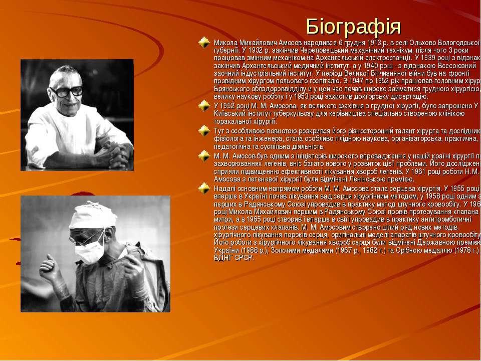 Біографія Микола Михайлович Амосов народився 6 грудня 1913 р. в селі Ольхово ...