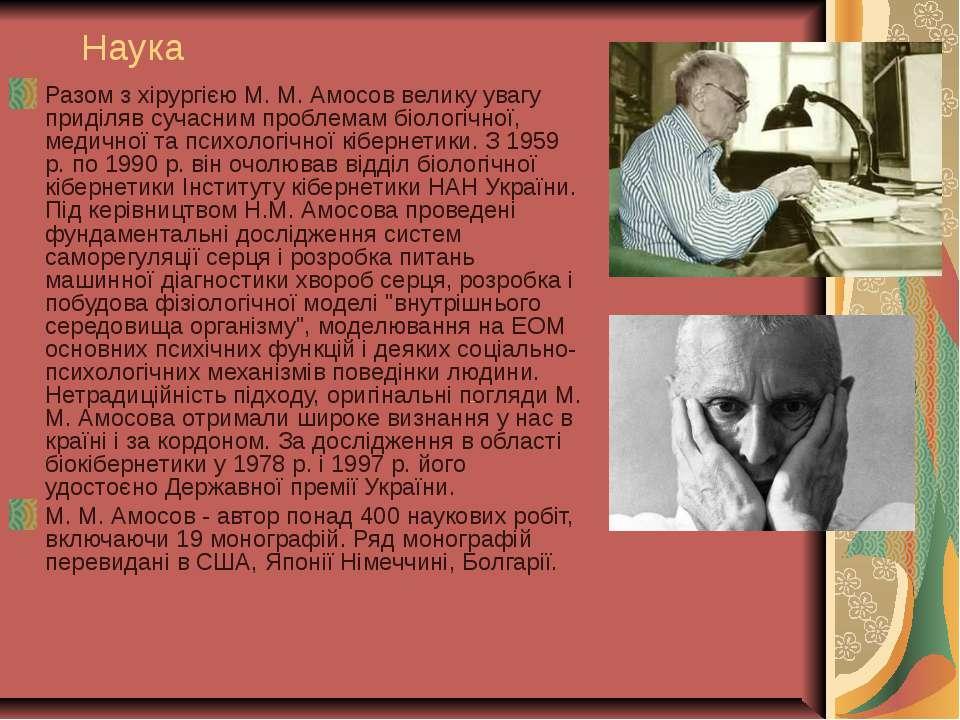 Наука Разом з хірургією М. М. Амосов велику увагу приділяв сучасним проблемам...
