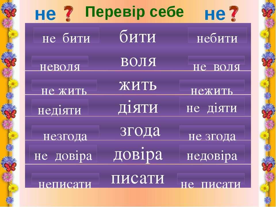 бити не бити небити воля жить діяти згода довіра писати неволя не воля нежить...