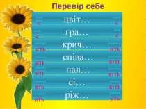 цвіт… е є гра… крич… співа… пал… сі… ріж… є е ить еть ють ять ять ють ють уть...