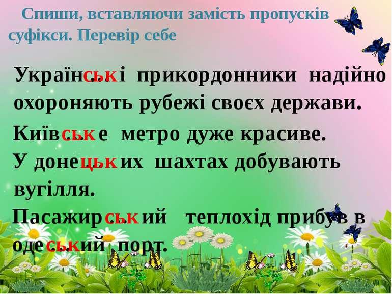 Спиши, вставляючи замість пропусків суфікси. Перевір себе Україн … ськ і прик...