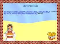 Источники http://img-fotki.yandex.ru/get/6307/78307724.30/0_74365_1f157f0b_S ...