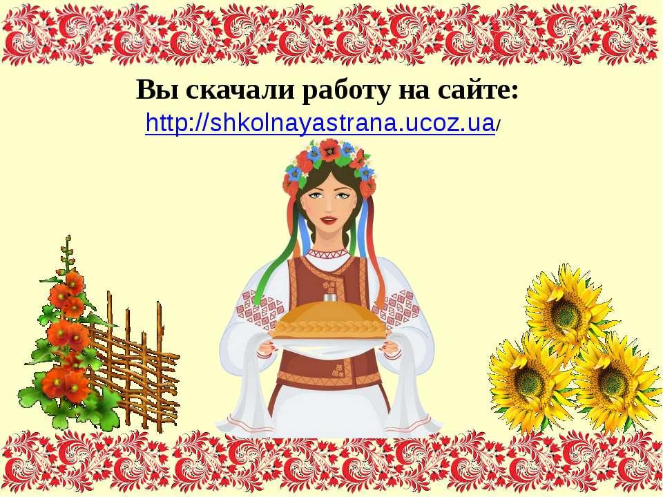 Вы скачали работу на сайте: http://shkolnayastrana.ucoz.ua/