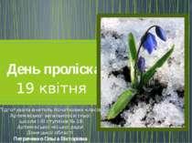 День проліска 19 квітня Підготувала вчитель початкових класів Артемівської за...