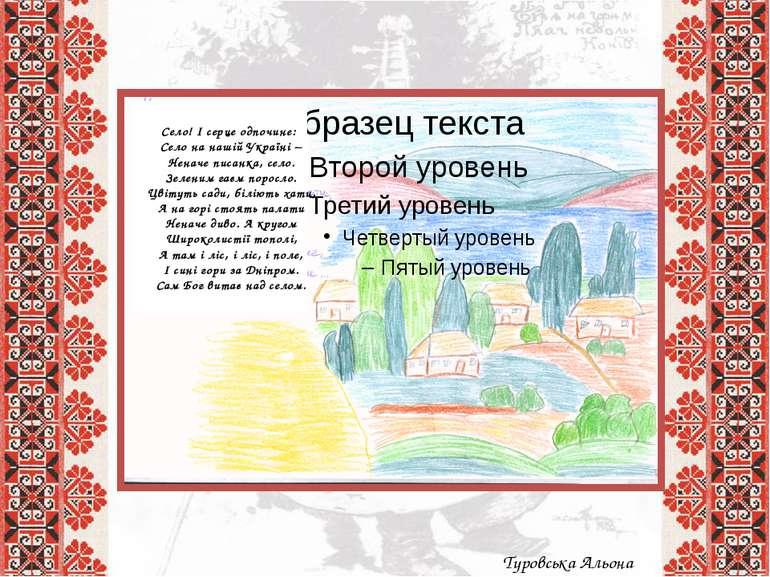 Село! І серце одпочине: Село на нашій Україні – Неначе писанка, село. Зеленим...