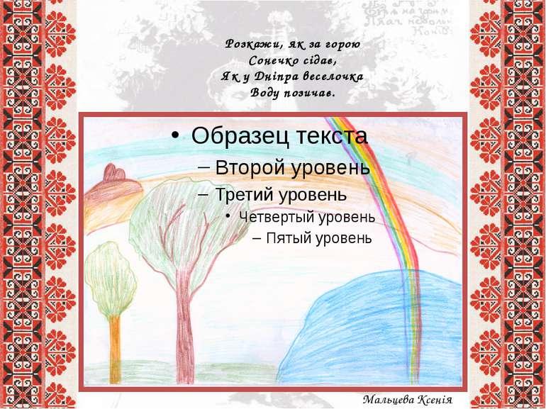 Розкажи, як за горою Сонечко сідає, Як у Дніпра веселочка Воду позичає. Мальц...