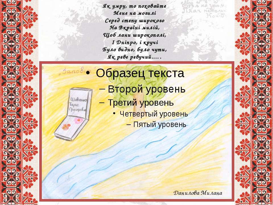 Як умру, то поховайте Мене на могилі Серед степу широкого На Вкраїні милій, Щ...