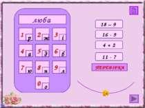 люба 0 4 7 8 9 1 2 3 5 6 р ж і а д б ю н л о 18 – 9 16 - 9 4 + 2 11 - 7 ПЕРЕВ...