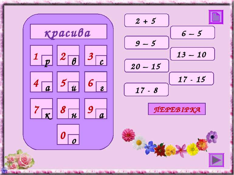 красива 0 4 7 8 9 1 2 3 5 6 р в с а и г к н а о 6 – 5 9 – 5 13 – 10 20 – 15 П...