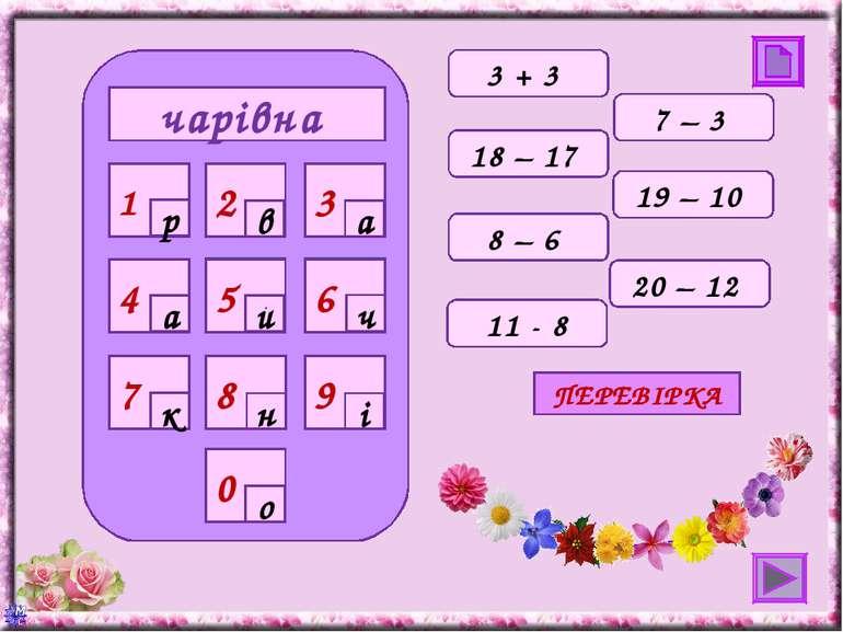 чарівна 0 4 7 8 9 1 2 3 5 6 р в а а и ч к н і о 7 – 3 18 – 17 19 – 10 8 – 6 П...