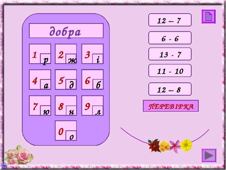 добра 0 4 7 8 9 1 2 3 5 6 р ж і а д б ю н л о 6 - 6 13 - 7 11 - 10 12 – 8 ПЕР...
