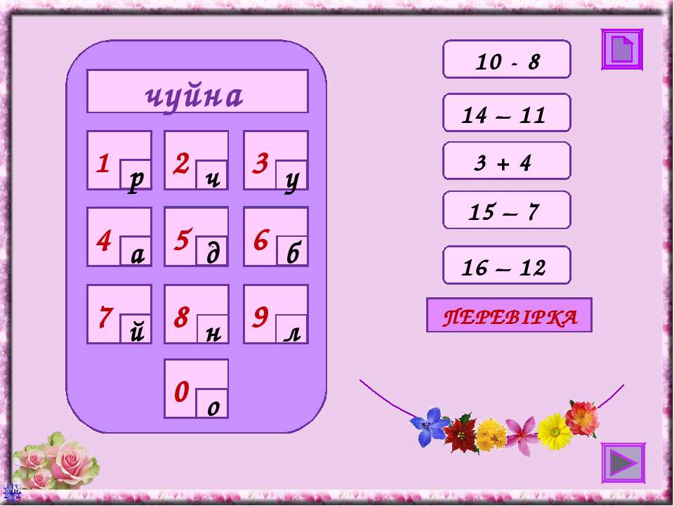 чуйна 0 4 7 8 9 1 2 3 5 6 р ч у а д б й н л о 14 – 11 3 + 4 15 – 7 16 – 12 ПЕ...