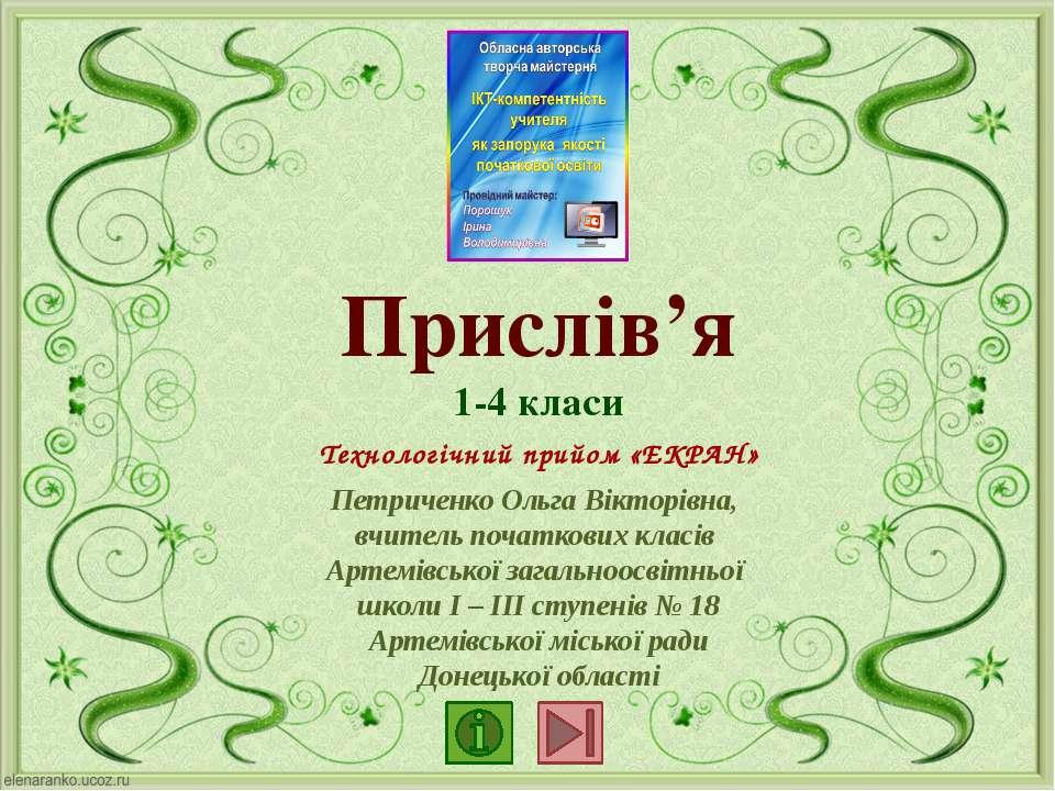 Прислів'я 1-4 класи Петриченко Ольга Вікторівна, вчитель початкових класів Ар...