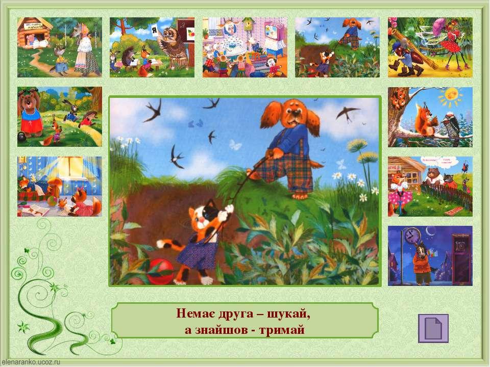 Інтернет - ресурси http://s53.radikal.ru/i140/0910/a3/31e6fe701157.png углова...