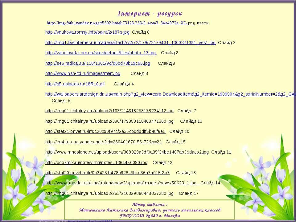 http://img-fotki.yandex.ru/get/5302/natali73123.233/0_4ca43_34e4972e_XL.png ц...