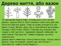 Дерево життя, або вазон За народними віруваннями, посеред раю стоїть велике ...