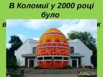 В Коломиї у 2000 році було відкрито Музей Писанок