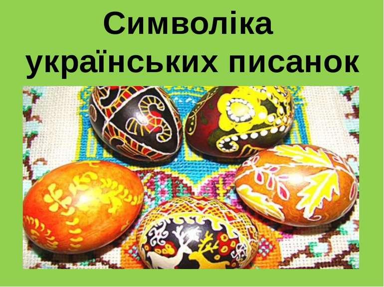 Символіка українських писанок