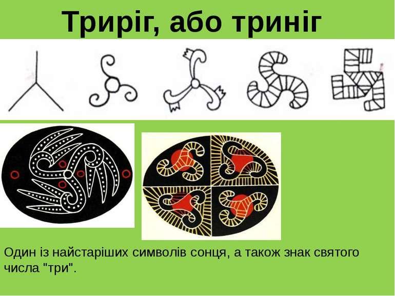Триріг, або триніг Один із найстаріших символів сонця, а також знак святого ...