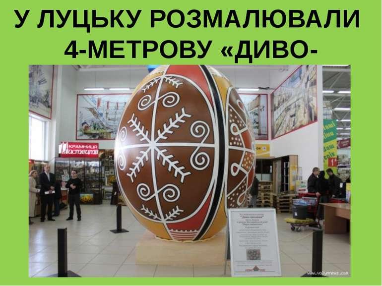 У ЛУЦЬКУ РОЗМАЛЮВАЛИ 4-МЕТРОВУ «ДИВО-ПИСАНКУ»