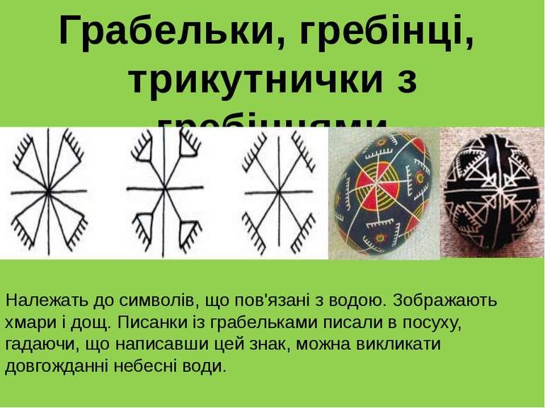 Грабельки, гребінці, трикутнички з гребінцями Належать до символів, що пов'яз...