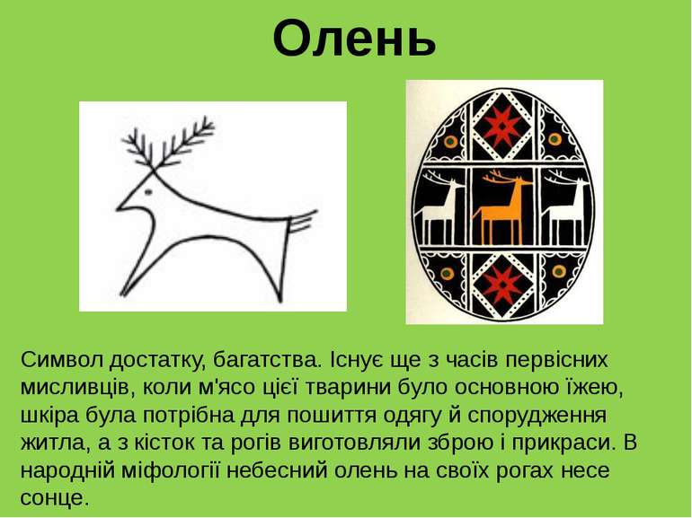 Олень Символ достатку, багатства. Існує ще з часів первісних мисливців, коли ...