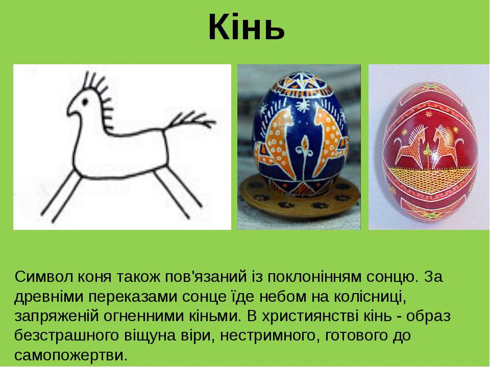 Кінь Символ коня також пов'язаний із поклонінням сонцю. За древніми переказам...