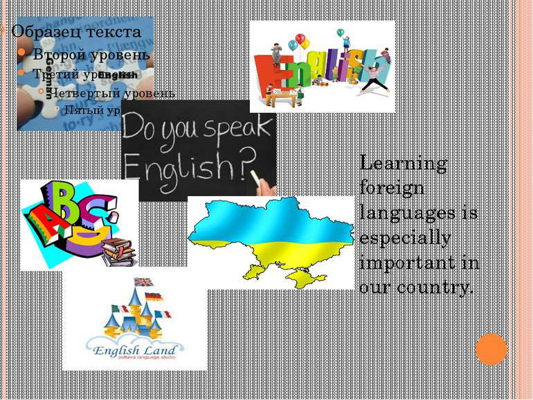 Learning foreign languages is especially important in our country.