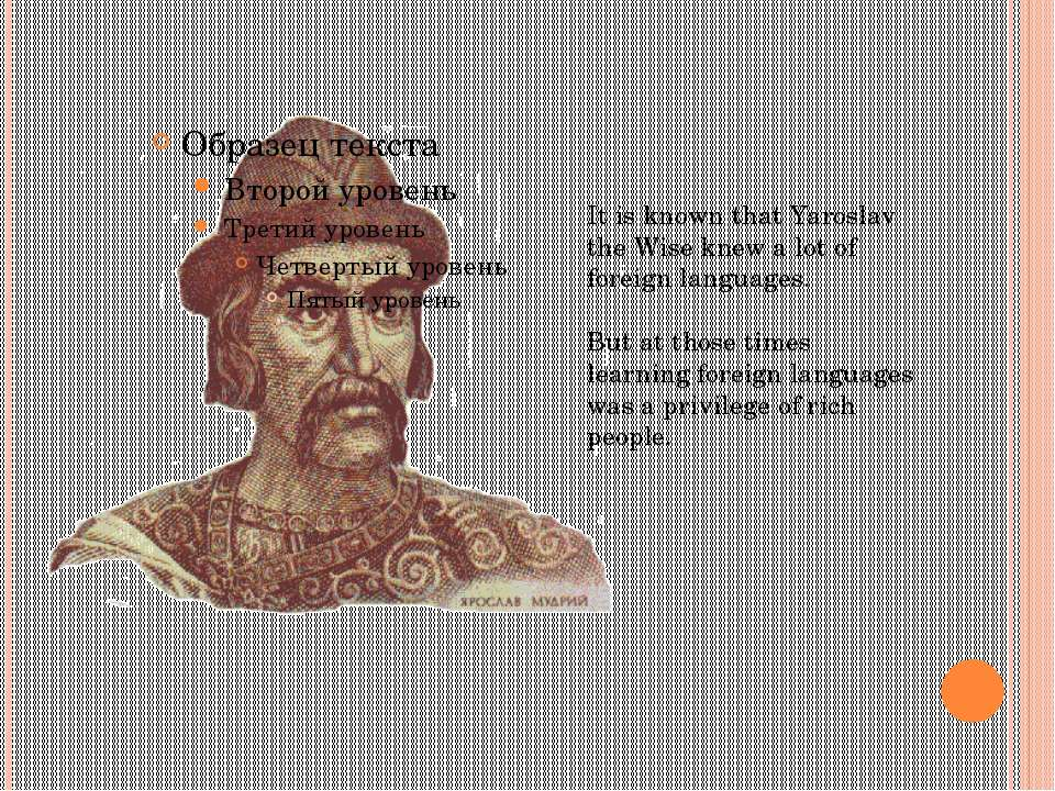 It is known that Yaroslav the Wise knew a lot of foreign languages. But at th...