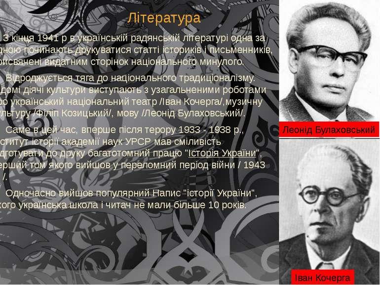Література З кінця 1941 р в українській радянській літературі одна за одною п...