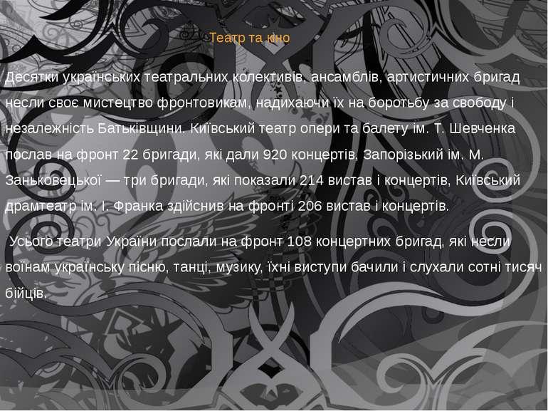 Театр та кіно Десятки українських театральних колективів, ансамблів, артистич...