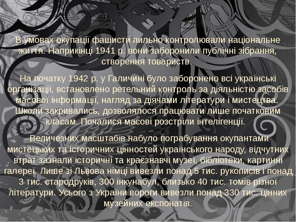 В умовах окупації фашисти пильно контролювали національне життя. Наприкінці 1...