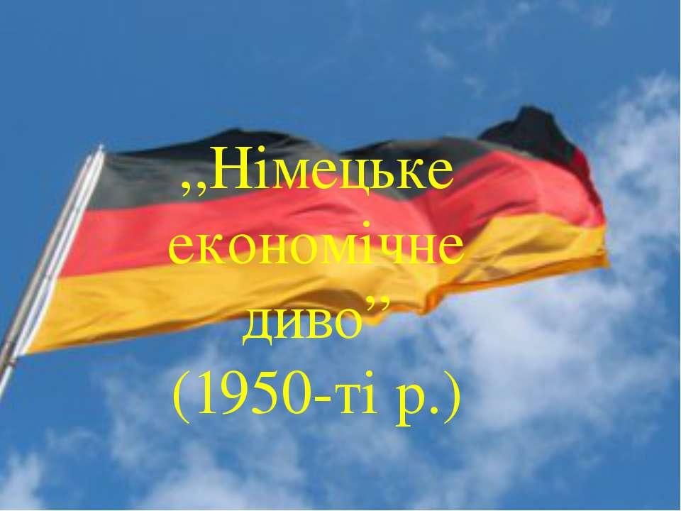 """,,Німецьке економічне диво"""" (1950-ті р.)"""