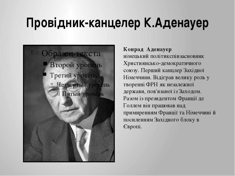 Провідник-канцелер К.Аденауер Конрад Аденауер німецькийполітикспівзасновник...