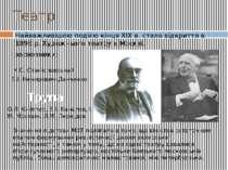 Театр Найважливішою подією кінця XIX в. стало відкриття в 1898 р. Художнього ...