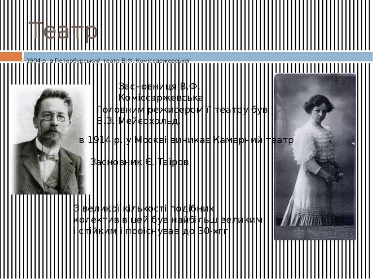 Театр 1904 р. в Петербурзький театр В.Ф. Коміссаржевської Головним режисером ...