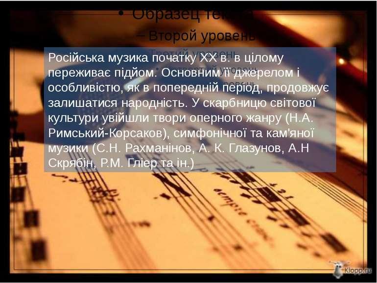 Російська музика початку XX в. в цілому переживає підйом. Основним її джерело...