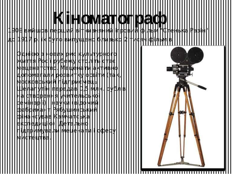 """Кіноматограф 1908 вийшов перший вітчизняний ігровий фільм """"Стенька Разін"""" до ..."""