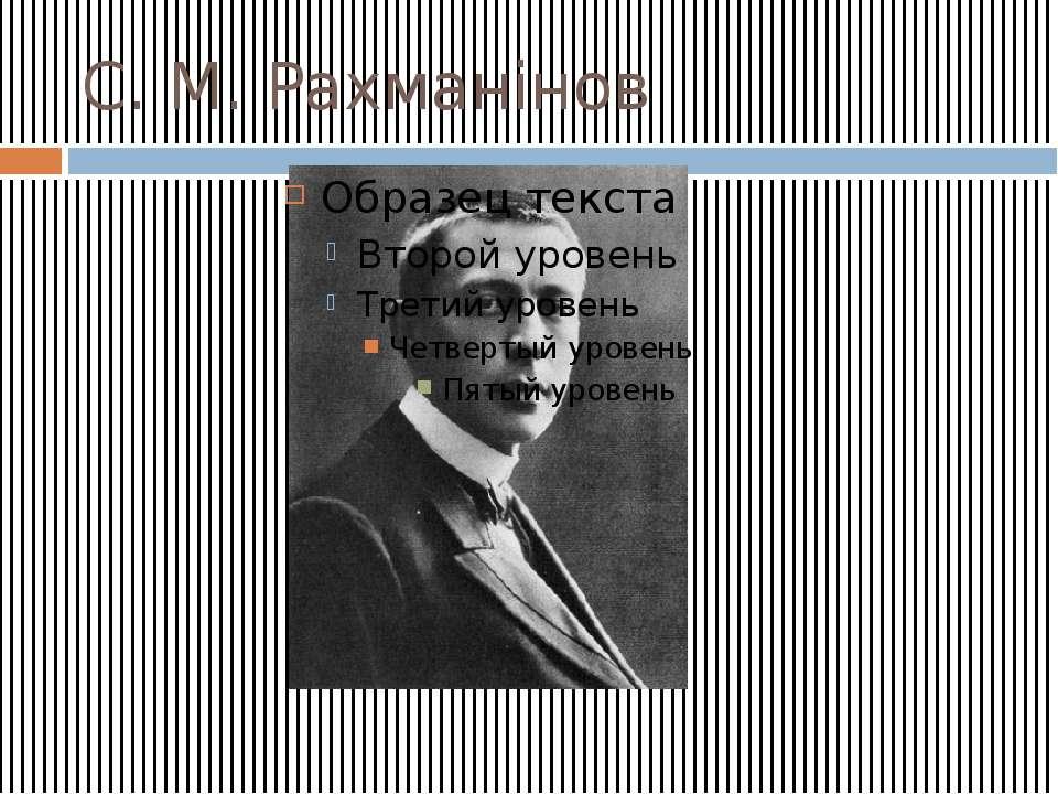 С. М. Рахманінов