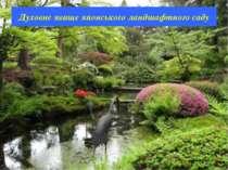 Духовне явище японського ландшафтного саду
