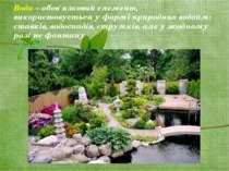 Вода – обов`язковий елемент, використовується у формі природних водойм: ставк...
