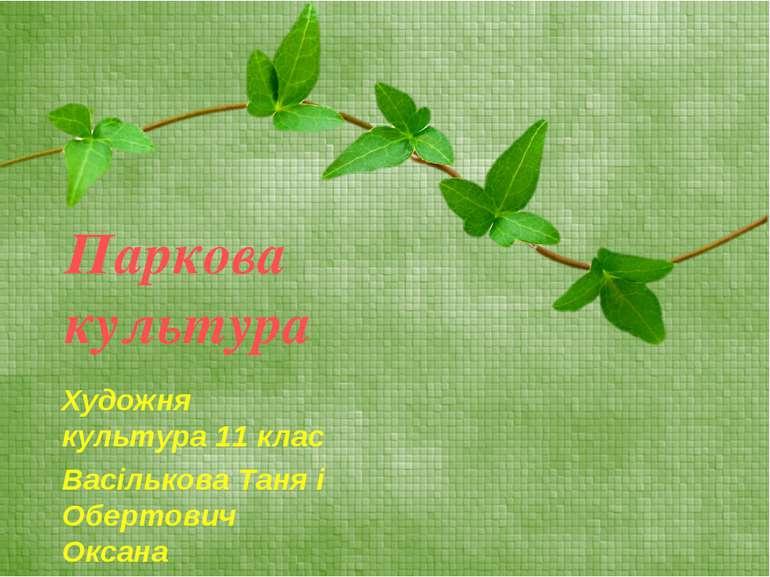 Паркова культура Художня культура 11 клас Васількова Таня і Обертович Оксана